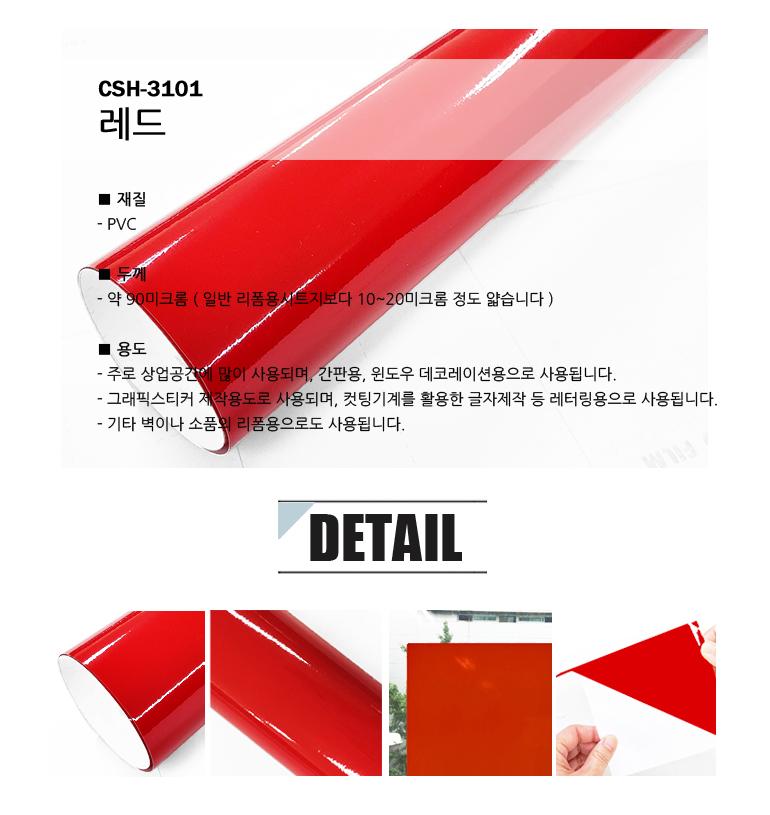 칼라시트지 옥외광고용 유광시트지 - 애니시트, 1,300원, 스티커, 리폼/DIY스티커
