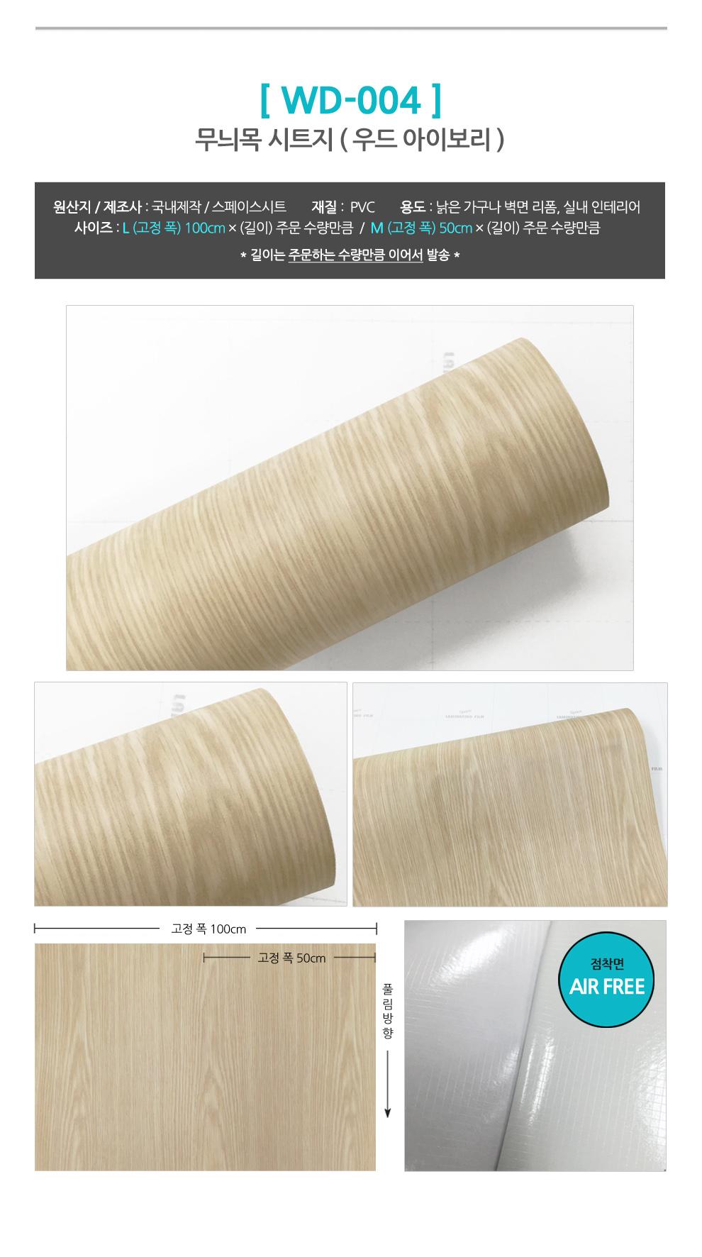 무늬목시트지 모음1,300원-애니시트인테리어, 월데코/벽지/장식, 시트지, 패턴/무늬목바보사랑무늬목시트지 모음1,300원-애니시트인테리어, 월데코/벽지/장식, 시트지, 패턴/무늬목바보사랑